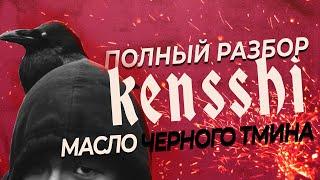 масло черного тмина: полный РАЗБОР фильма Kensshi. МЧТ - КЕНШИ. | Бэндо