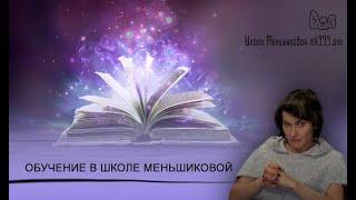 Обучение в Школе Меньшиковой