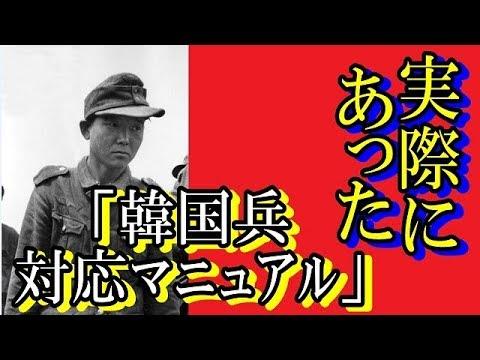 """【ビックリ!】戦時下に""""韓国兵対応マニュアル""""が存在した…"""