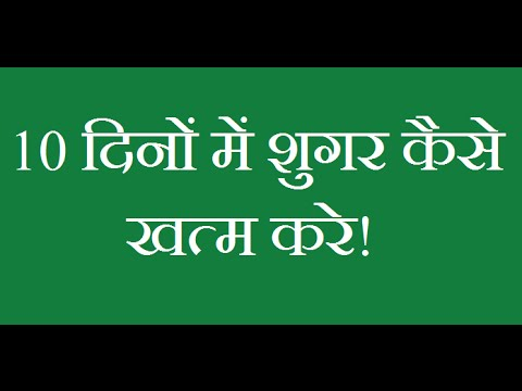 How to Control Sugar/Diabetes at home in hindi |diabetic diet |low blood sugar |diabetes diet