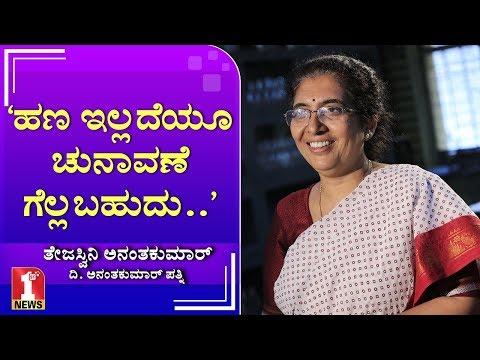 ದು:ಖದಲ್ಲೂ ಕರ್ತವ್ಯ ಮರೆಯಲಿಲ್ಲ ತೇಜಸ್ವಿನಿ ಅನಂತಕುಮಾರ್ | Ananthkumar wife Dr Tejaswini Entering Politics
