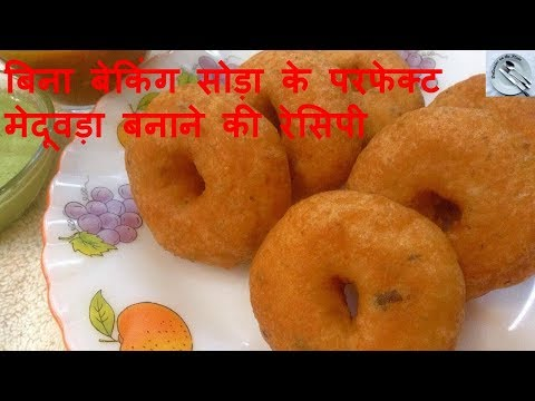 Medu vada recipe - in hindi - DOTP - Ep (322)