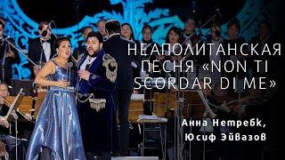 Анна Нетребко и Юсиф Эйвазов - Non ti scordar di me