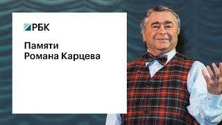 Знаменитые роли Романа Карцева