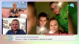 """""""На кафе"""" с Анастасия Ингилизова (23.04.2020)"""