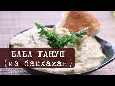 Рецепт Закуска из баклажанов (вкусная, нежная) Баба Гануш | Кухня