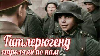 """О детях из Гитлерюгенд, которые стреляли по Советским танкам"""". Воспоминания Карпенко М.В."""