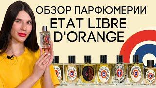 Дерзкие и провокационные ароматы Etat Libre D'Orange. Обзор парфюмерии от самого эпатажного бренда - Видео от Духи.рф