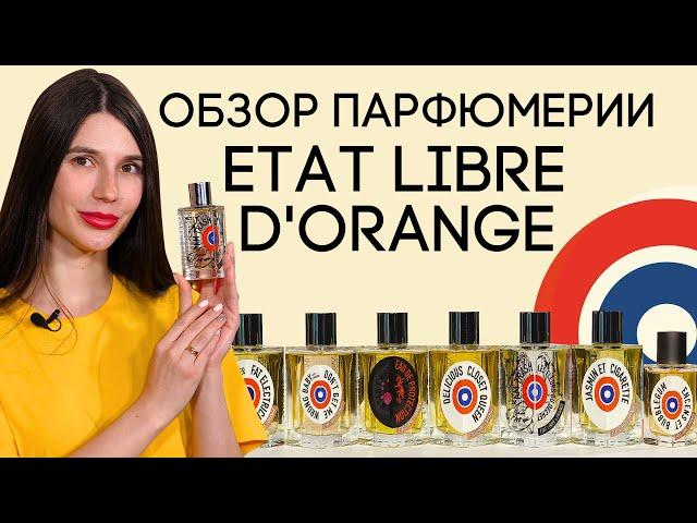 Дерзкие и провокационные ароматы Etat Libre D'Orange. Обзор парфюмерии от самого эпатажного бренда