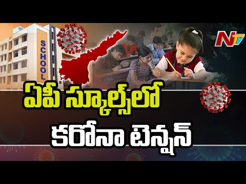 Coronavirus fear in AP Schools, Six Students Test Positive For Covid-19 | NTV
