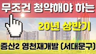 증산2구역 서대문반도유보라 영천재개발 청약정보