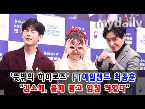 """'뜻밖의 히어로즈' 최종훈(FT ISLAND choi jong hun) """"김소혜(Kim So Hye), 올해 광고 엄청 찍었다"""" [MD동영상]"""