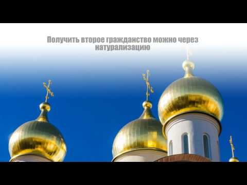 В России разрешено двойное гражданство?