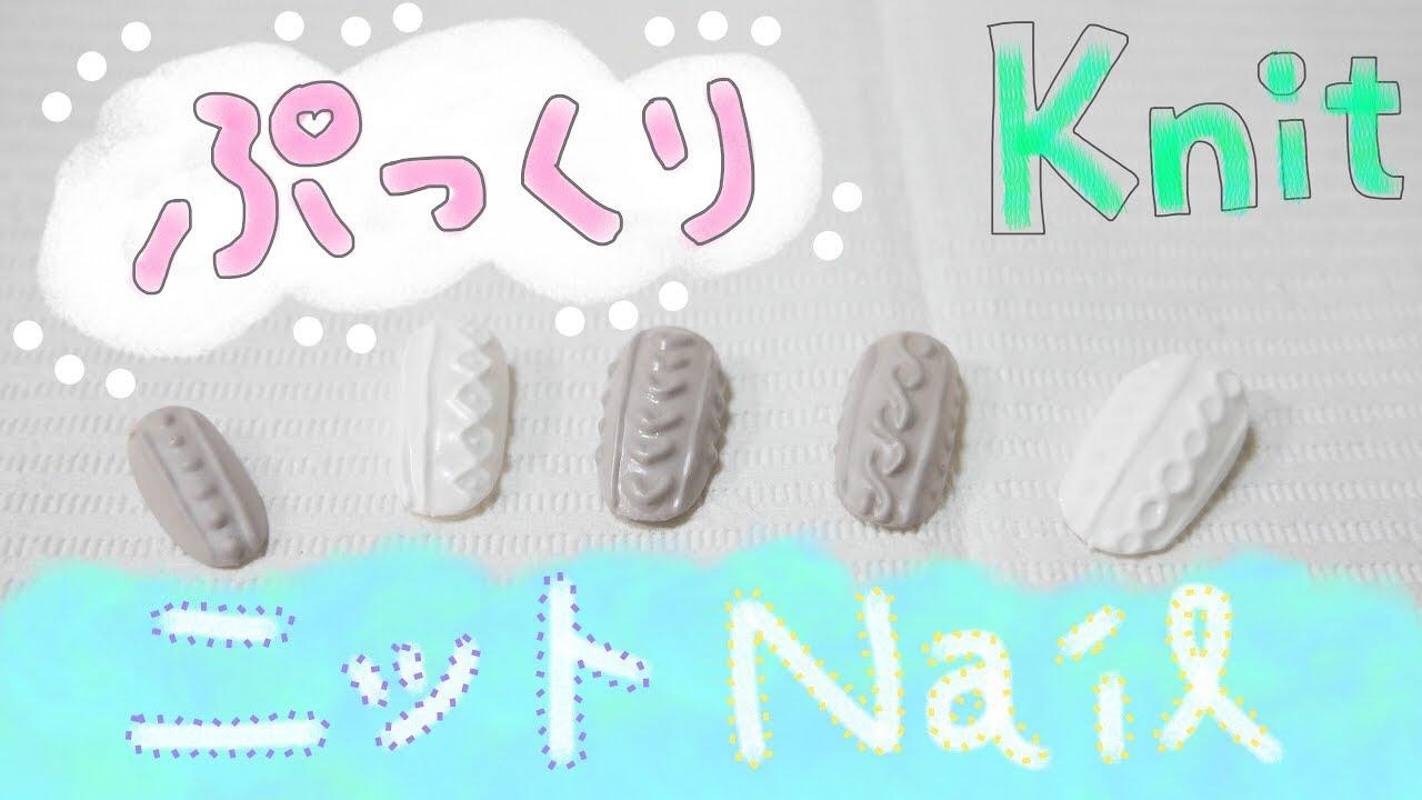ニットネイル♪セルフジェルネイル♡冬ネイルデザイン