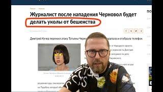 Татьяна Черновол и уколы от бешенства