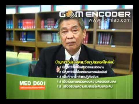 MED D601 สถิติและวิจัยการศึกษา หน่วยที่ 2