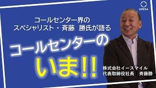コールセンター界スペシャリスト斉藤氏が語る 【コールセンターのいま】