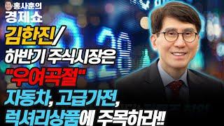 """[홍사훈의 경제쇼] 김한진ㅡ하반기 주식시장은 """"…"""