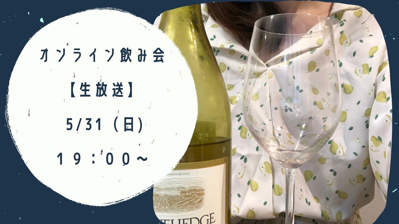 【LIVE】自宅で一緒にオンライン飲み会しましょう♡