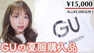 【GU】着回し万能の高見えアイテム!夏服を15,000円分購入🌻【購入品】