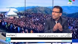 الجزائر: جنازة آيت أحمد... مناسبة للاحتجاج على السلطة؟