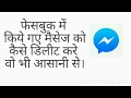 How To Delete Chat Automatically HINDI mp3