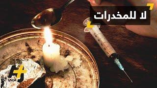 مخدرات تهدد المجتمع الأردني