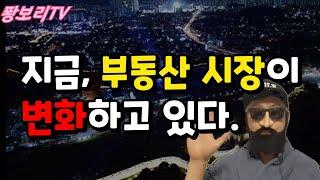 부동산 시장 읽어주는 남자 -  서울, 수원, 분당 & 대전 부동산시장 전망: 20년 1월 셋째주 부동산 동향 분석