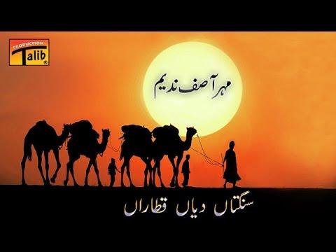 Talib Hussain Dard ( سنگتاں دیاں...
