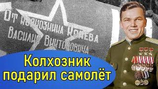 Иван Кожедуб трижды Герой Советского Союза. Ещё про самолёт колхозника Конева и об американцах