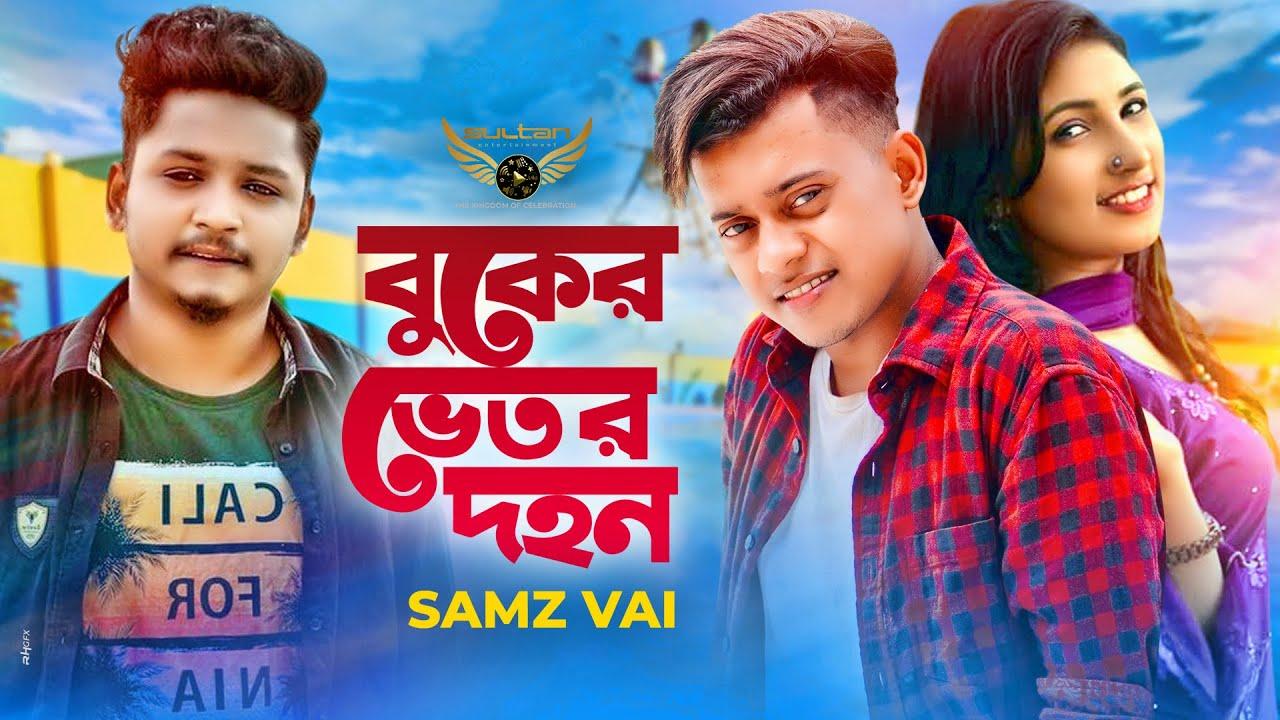 Samz Vai   Buker Vetor Dohon   Bangla Music Video 2021   New Song 2021(360p)