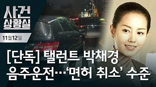 [단독] 탤런트 박채경 음주운전…'면허 취소' 수준   사건상황실