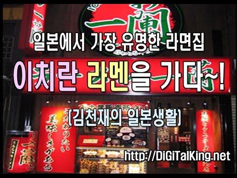 [후쿠오카]  일본(日本)에서 가장 유명한 라면