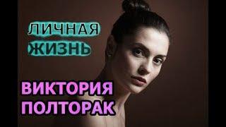 Виктория Полторак - биография, личная жизнь, муж, дети. Актриса сериала Цыганка