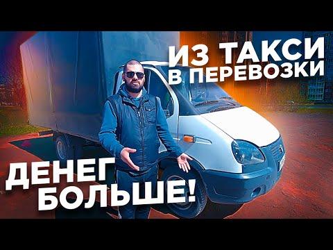 Из такси в грузоперевозки / ГАЗель работа перевозки / ТИХИЙ