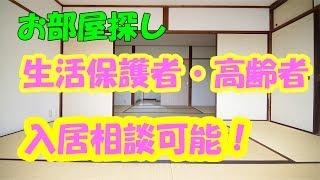 生活保護・高齢者の入居相談可・2DK・マンション[岡山市・築港栄町]