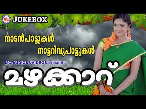 മഴക്കാറ് | Mazhakkaru | Malayalam Nadanpattukal | Nadanpattukal in Malayalam