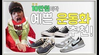 세뱃돈 털러왔습니다. 10만원 이하 예쁜 운동화 추천 가즈아!!!!!