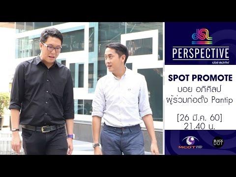 ย้อนหลัง Perspective : Promote บอย อภิศิลป์   ผู้ร่วมก่อตั้ง Pantip  [26 มี.ค. 60] Full HD