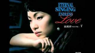 Unchained melody - Yao Si Ting