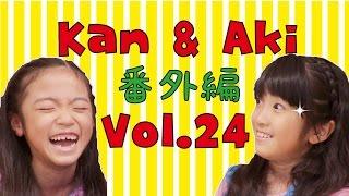 Kan & Aki 番外編 vol.24 未公開 NG集