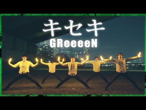 キセキ / GReeeeN ヲタ芸で表現してみた【北の打ち師達】