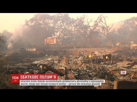 ТСН: Масштабну пожежу у Каліфорнії взялися гасити вогнеборці з 11 штатів