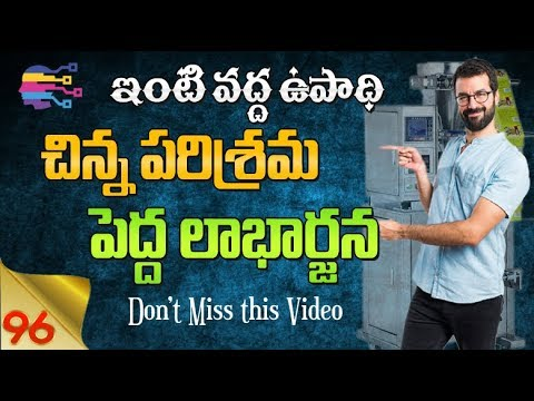 Best Home based business ideas in telugu | Kirana, supermarket products packaging & processing - 96