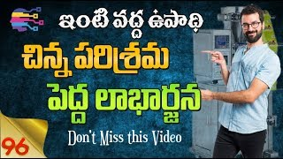 Best Home based business ideas in telugu   Kirana, supermarket products packaging & processing - 96