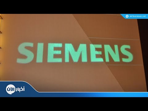 سيمنس الألمانية تطور كهرباء العراق  - نشر قبل 57 دقيقة