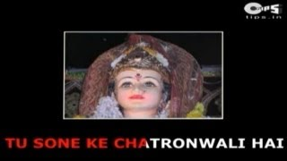 Tu Sone Ki Chataronwali Hai with Lyrics - Narendra Chanchal - Mata Bhajan - Sing Along