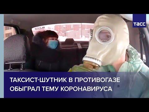 Таксист-шутник из Омска обыграл тему коронавируса