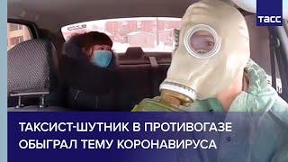 Таксист шутник из Омска обыграл тему коронавируса
