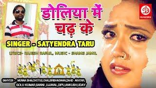 डोलिया में चढ़ के ( Doliya Me Chad Ke )   का सबसे हिट VIDEO SONG 2019   Bhojpuri Hit Songs 2019 New